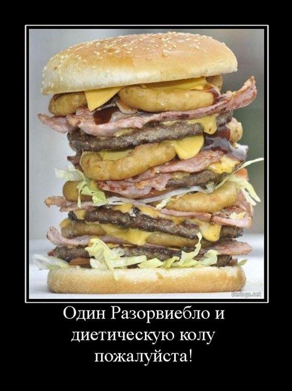 Демотиватор на тему правильной диеты :)