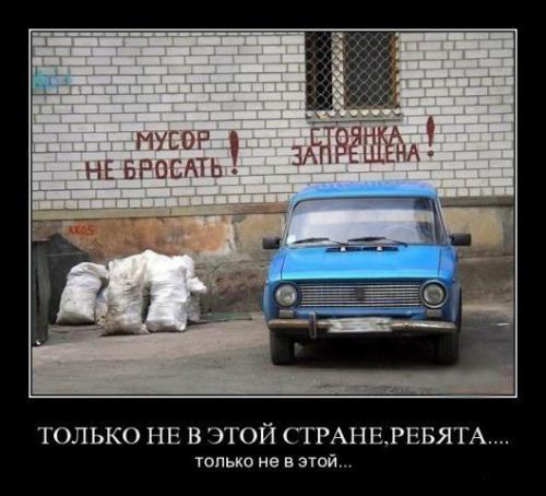 Демотиватор - в России все через…