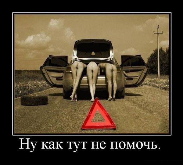 Демотиватор - проблема на дороге