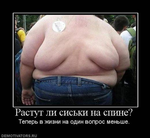 Демотиватор - вот это спина…