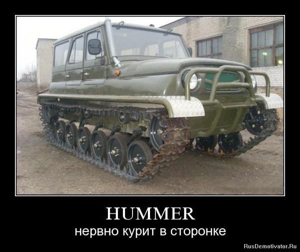 Демотиватор - Хаммер отдыхает