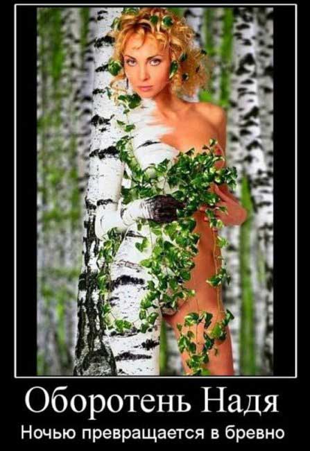 Демотиватор - девушка превращается в дерево