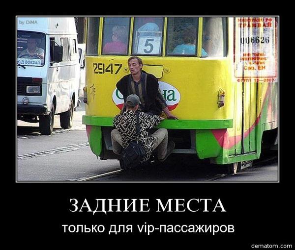 Демотиватор - лучшие места в трамвае