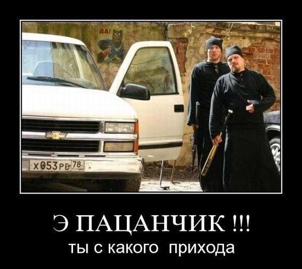 Демотиватор - приходская братва :)