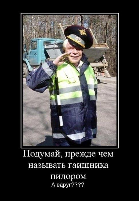 Демотиватор - Боря Моисеев на службе в ГАИ :)