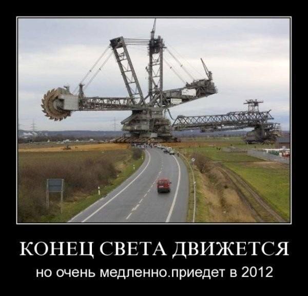 Демотиватор - огромный механический конец света